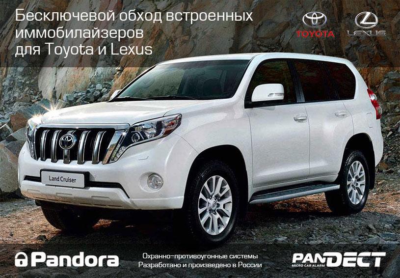 Avtozapusk ot Pandora – deshevle, udobnee, patriotichnee!-4