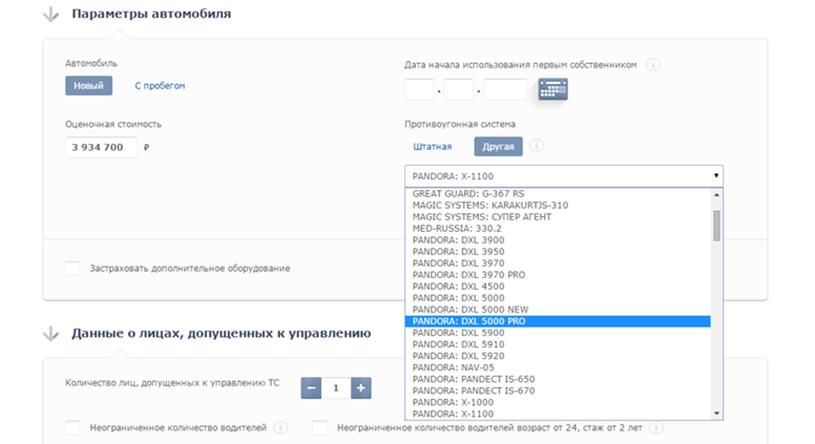 pandora-rasshirjaet-sotrudnichestvo-so-strahovoj-kompaniej-ingosstrah-1