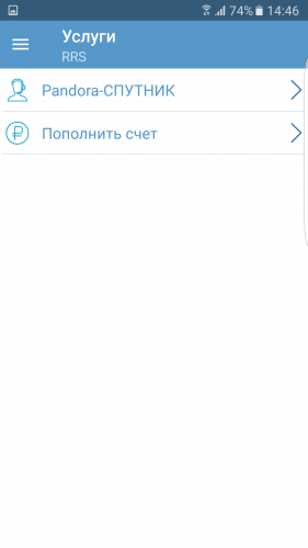 obnovlenie-mobilnogo-prilozhenija-pandora-online-10