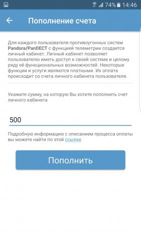 obnovlenie-mobilnogo-prilozhenija-pandora-online-11