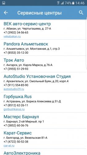 obnovlenie-mobilnogo-prilozhenija-pandora-online-16