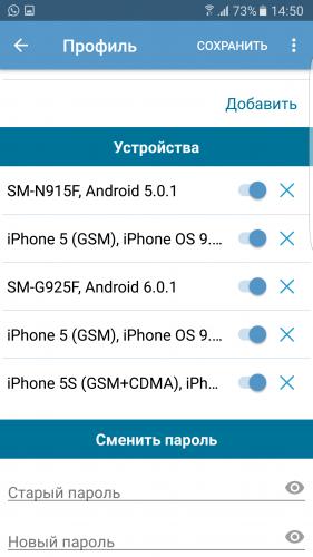 obnovlenie-mobilnogo-prilozhenija-pandora-online-7