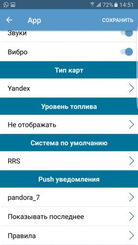obnovlenie-mobilnogo-prilozhenija-pandora-online-8