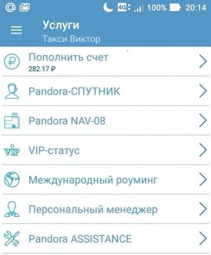 novoe-v-pandora-dhl-4970-3