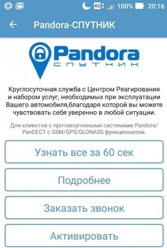 novoe-v-pandora-dhl-4970-4